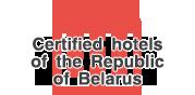Certified hotels of the Republic of Belarus