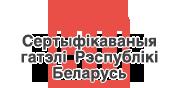 Сертыфікаваныя гатэлі Рэспублікі Беларусь